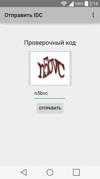 Send IDC apk screenshot
