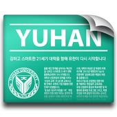 유한대학교 알리미 icon