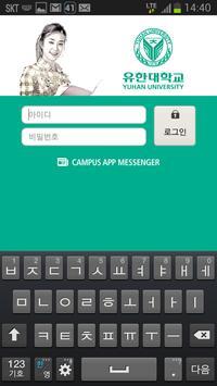 유한대학교 알리미 poster