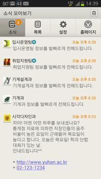 유한대학교 알리미 apk screenshot