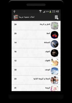 موسوعة اجمل الامثال الشعبية apk screenshot
