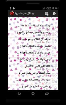 رسائل الحب الساخنة apk screenshot
