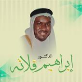 الدكتور ابراهيم فلاته icon