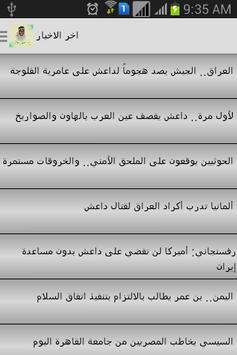 الدكتور ابراهيم فلاته apk screenshot