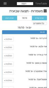 TimeTable - Mda Israel apk screenshot