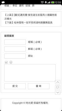 慈禧之謎 apk screenshot