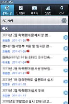 타임넷에어 apk screenshot
