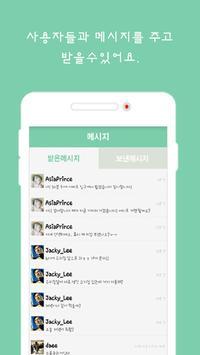 타임메신 - SNS, 이성찾기, 위치기반, 연인, 인연 apk screenshot