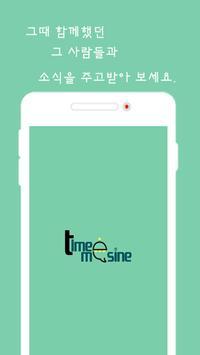타임메신 - SNS, 이성찾기, 위치기반, 연인, 인연 poster