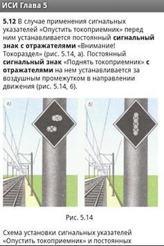 Инструкции БЖД apk screenshot