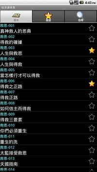 福音講章集 apk screenshot