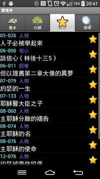 靈糧集 apk screenshot