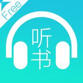 免费听书 icon