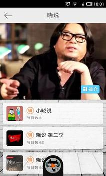 免费听书 apk screenshot