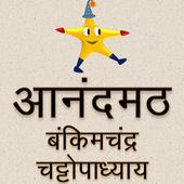 Anandmath Book in Hindi icon
