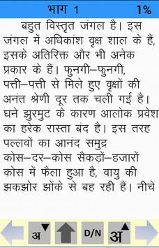 Anandmath Book in Hindi apk screenshot