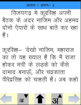 Chandrakanta Santati Book apk screenshot