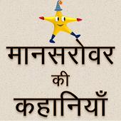 Mansarovar - Munshi Premchand icon