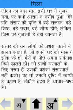 Mansarovar - Munshi Premchand apk screenshot