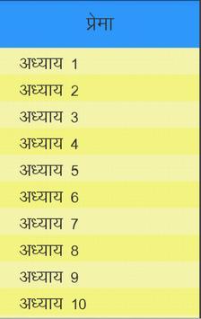 Prema by Munshi Premchand apk screenshot