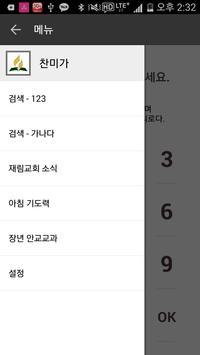 찬미가 - 기도력, 안교교과, 재림교회소식 poster