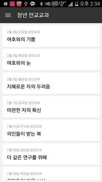 찬미가 - 기도력, 안교교과, 재림교회소식 apk screenshot