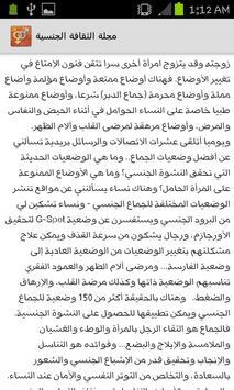 مجلة الثقافة الجنسية apk screenshot