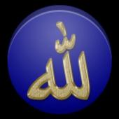 আল্লাহর ৯৯ নামের ফজিলত icon