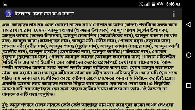 আল্লাহর ৯৯ নামের ফজিলত apk screenshot