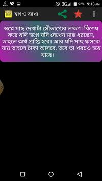 স্বপ্নের ব্যখ্যা apk screenshot