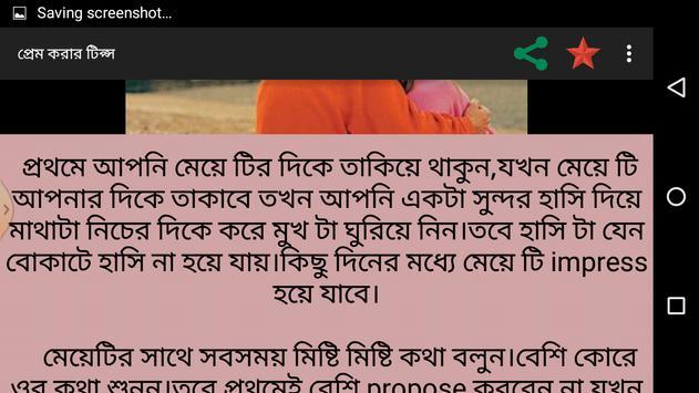 প্রেম করার টিপ্স apk screenshot