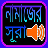 Namaz Surah Mp3 icon
