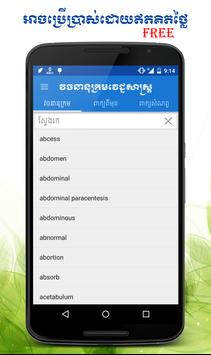 Khmer Medical Dictionary poster