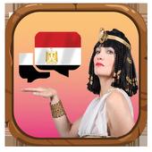 شات مباشر مع فتيات مصر Prank icon