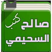 كتب الشيخ صالح السحيمي icon