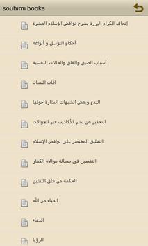 كتب الشيخ صالح السحيمي apk screenshot