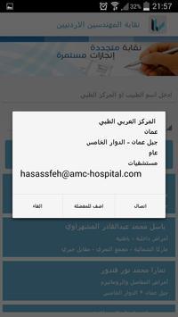 نقابة المهندسين الأردنيين apk screenshot