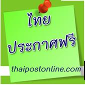 ไทยประกาศฟรี Thaipostonline icon