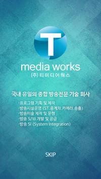 (주)티미디어웍스 소개 apk screenshot