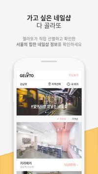 젤라또 – 네일샵 추천/검색/예약 필수앱 apk screenshot