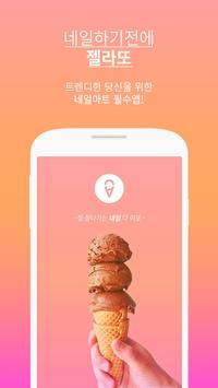 젤라또 – 네일샵 추천/검색/예약 필수앱 poster