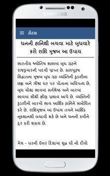 Tantra Mantra Totke Gujarati apk screenshot