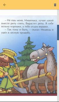 Сказки для детей apk screenshot