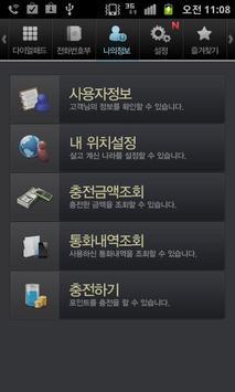 티넷플러스(TNet Plus) 무료국제전화 apk screenshot