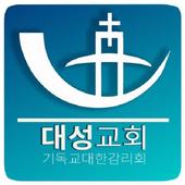 대성교회 icon