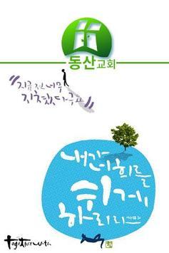 동산교회 poster