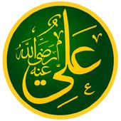 Tohfa e Ali(A.S) icon