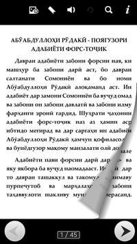 Абуабдуллохи Рудаки apk screenshot