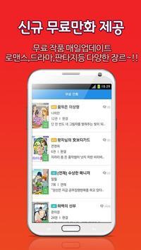 순정만화 (무료만화) poster