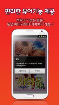 순정만화 (무료만화) apk screenshot